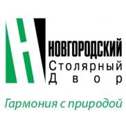 Новгородский Столярный Двор