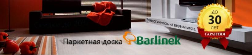 Паркетная доска Barlinek